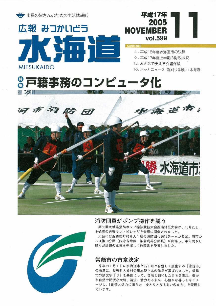 広報みつかいどう 2005年11月 第599号の表紙画像