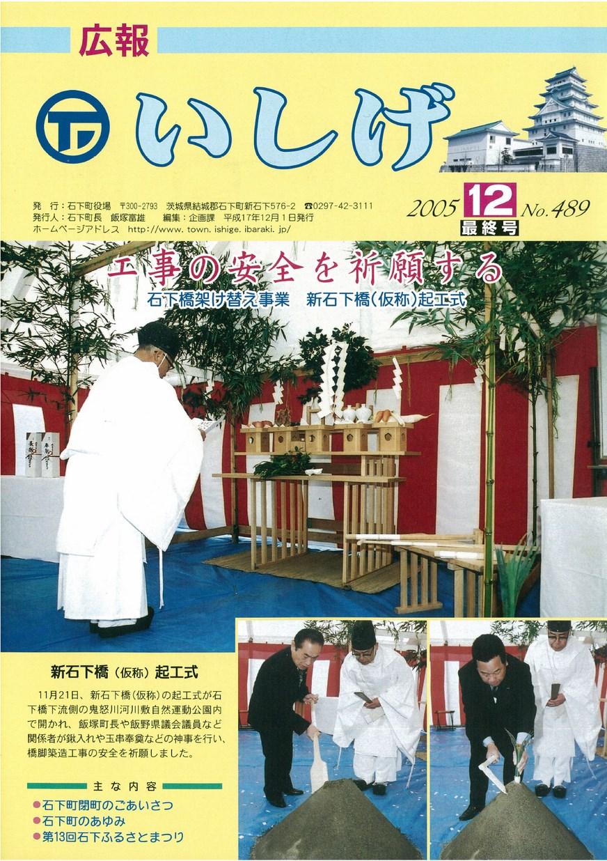 広報いしげ 2005年12月 第489号(最終号)の表紙画像
