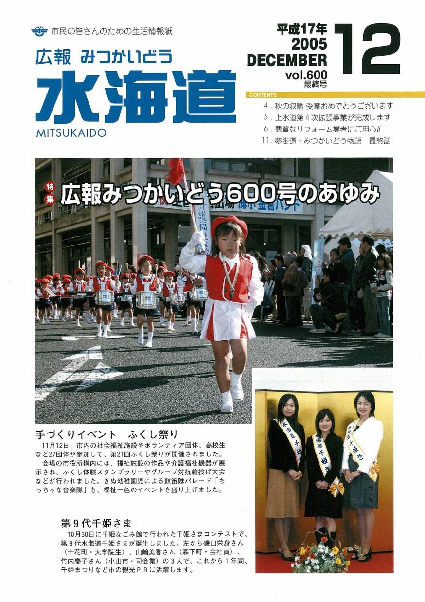 広報みつかいどう 2005年12月 第600号(最終号)の表紙画像