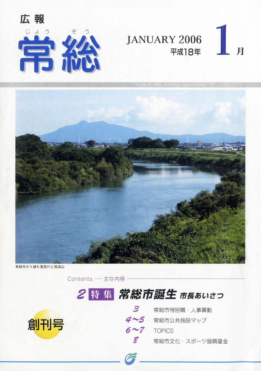 広報常総 2006年1月 創刊号の表紙画像