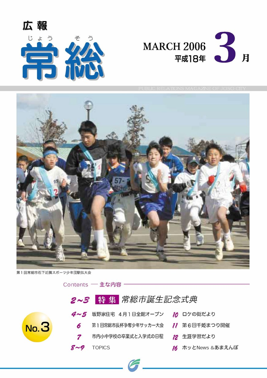 広報常総 2006年3月 第3号の表紙画像