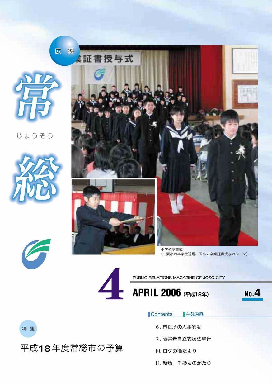 広報常総 2006年4月 第4号の表紙画像
