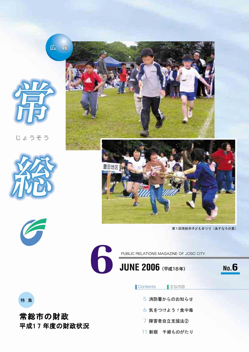 広報常総 2006年6月 第6号の表紙画像