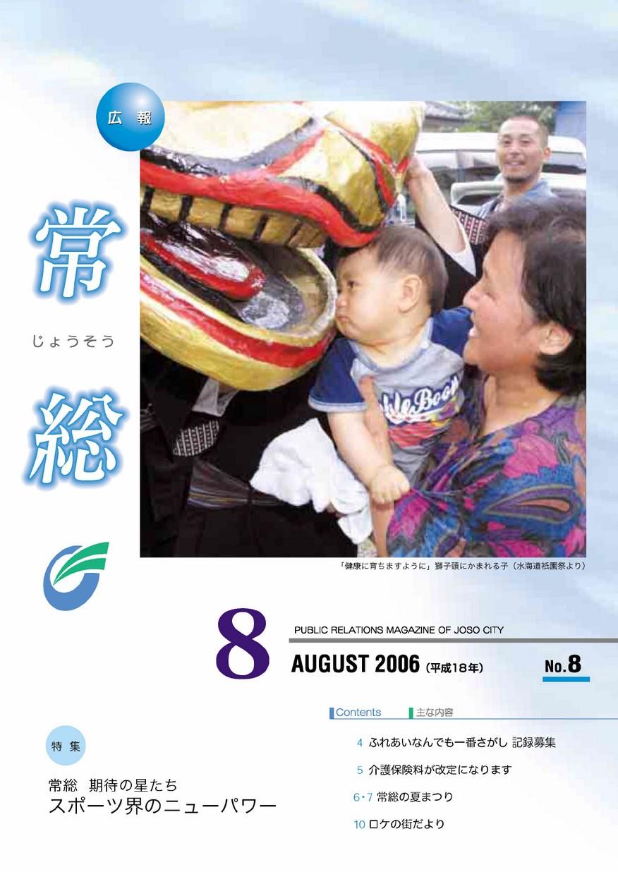広報常総 2006年8月 第8号の表紙画像