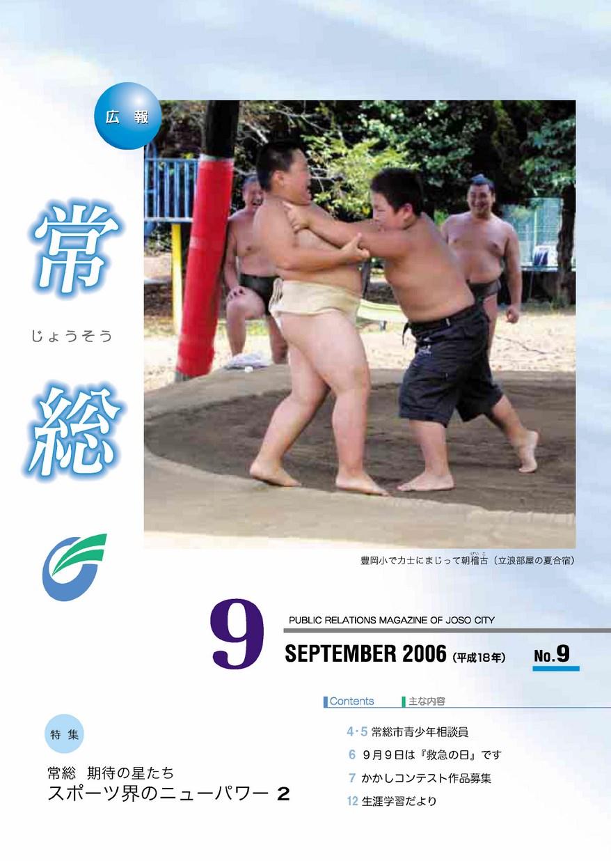 広報常総 2006年9月 第9号の表紙画像