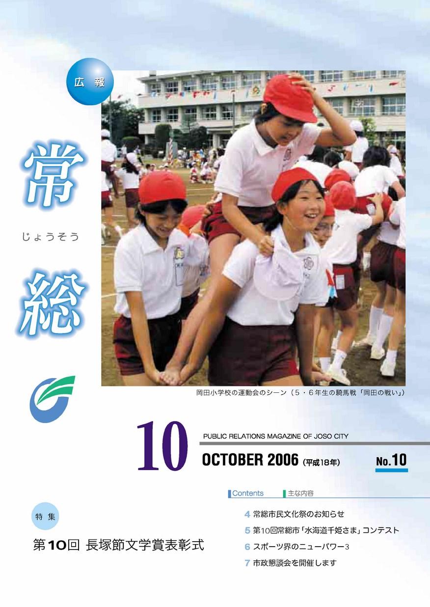 広報常総 2006年10月 第10号の表紙画像