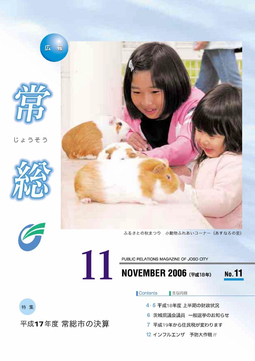 広報常総 2006年11月 第11号の表紙画像
