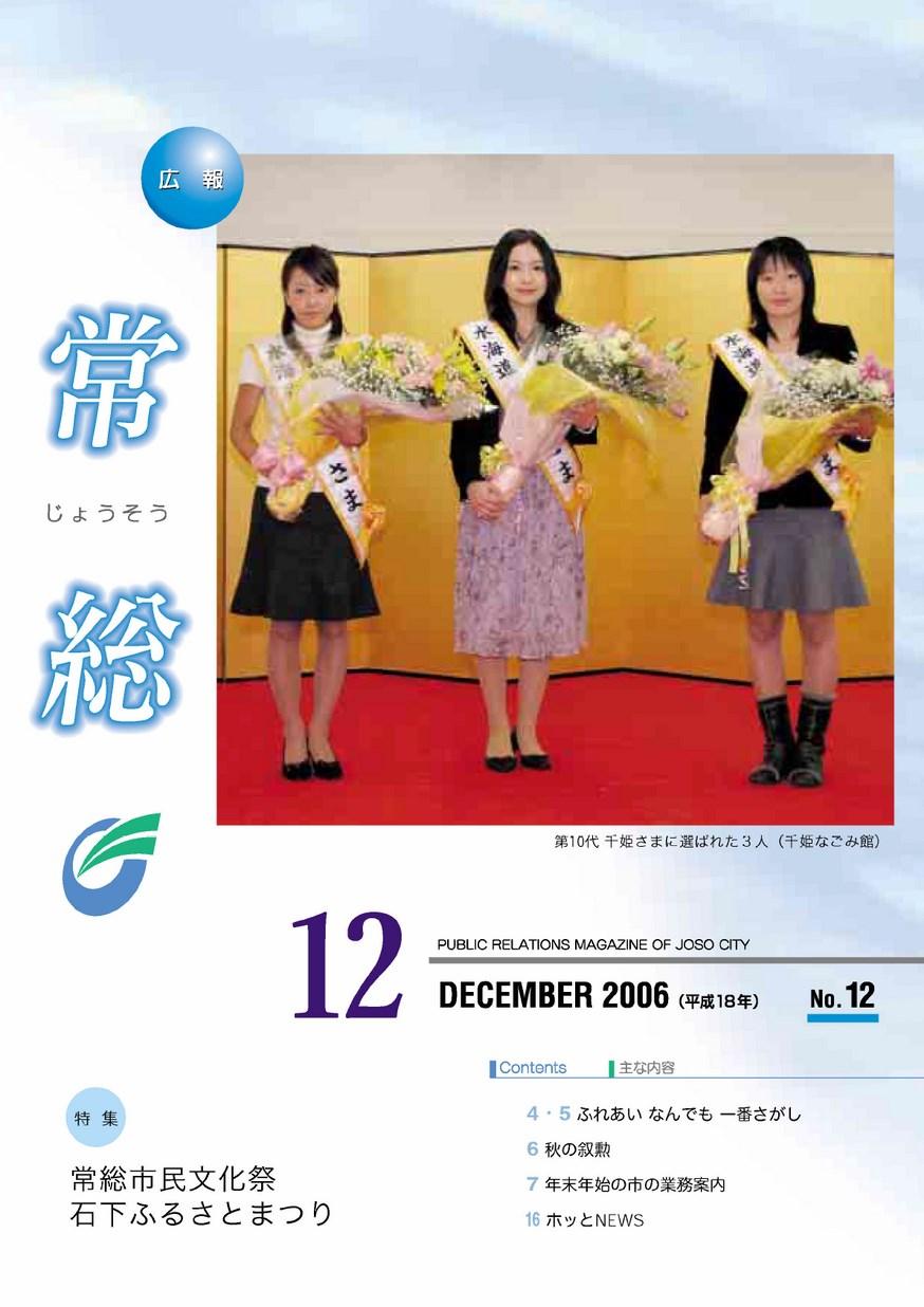 広報常総 2006年12月 第12号の表紙画像