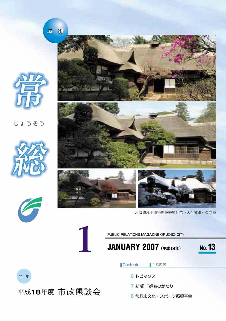 広報常総 2007年1月 第13号の表紙画像